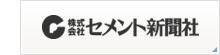 株式会社セメント新聞社