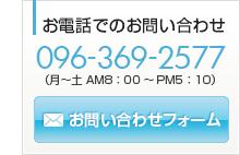 お電話でのお問い合わせは096-369-2577