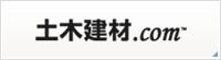 土木建材.com